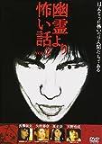 幽霊より怖い話 VOL.2[DVD]