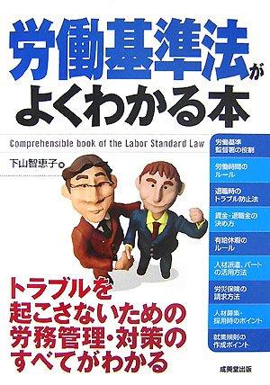 労働基準法がよくわかる本の詳細を見る