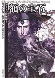 額の宝石 【新版】 <ルーンの杖秘録1> (創元推理文庫)