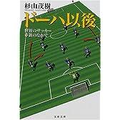 ドーハ以後―世界のサッカー革新のなかで (文春文庫)