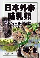 日本外来哺乳類フィールド図鑑