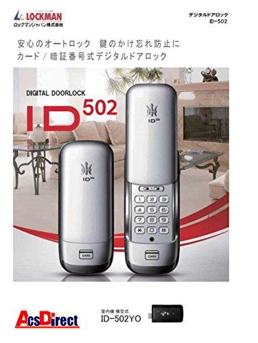 【寮、賃貸などに最適!管理者カードで運用】ID-502YO(室内機:横型) デジタルドアロック 暗証...