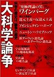 大科学論争―科学の歴史は、論争の歴史 (Gakken mook―最新科学論シリーズ)