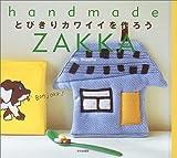 とびきりカワイイを作ろう―handmade ZAKKA 画像
