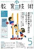 小三教育技術 2008年 05月号 [雑誌]