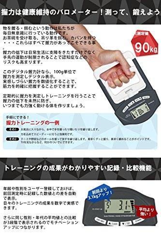【電池付き】 マッスルプロジェクト デジタル握力計 【前回の記録と分かり易い比較機能 / 1年間保証期間】 (握力 測定 計測 体力測定)
