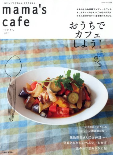 mama's cafe vol.17 (私のカントリー別冊)の詳細を見る
