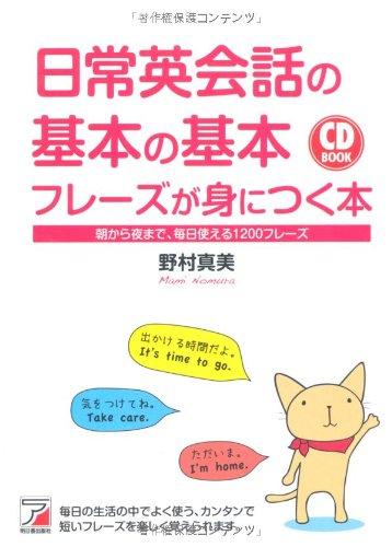 CD BOOK 日常英会話の基本の基本フレーズが身につく本 (アスカカルチャー)の詳細を見る