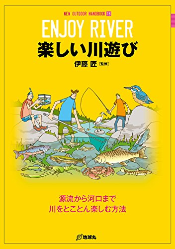 楽しい川遊び (NEW OUTDOOR HANDBOOK)