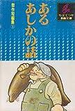 あるあしかの話―傑作短編集(1)(1977年)