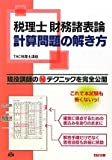 税理士 財務諸表論 計算問題の解き方