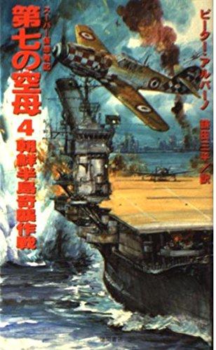 第七の空母〈4〉朝鮮半島奇襲作戦 (徳間文庫―スーパー仮想戦記シリーズ)