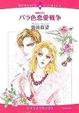 バラ色恋愛戦争―危険なボス (エメラルドコミックス ロマンスコミックス)