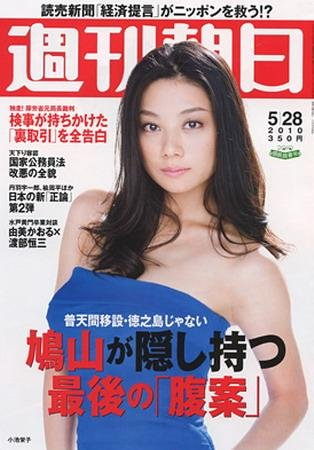 週刊朝日 2010年5月28日 小池栄子