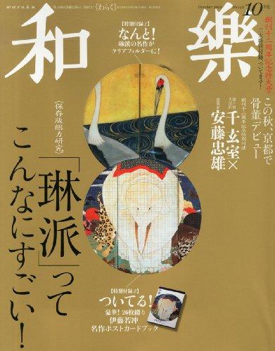 和樂 2013年 10月号 [雑誌]の詳細を見る