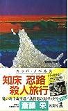 知床・忍路殺人旅行 (カッパ・ノベルス) 画像
