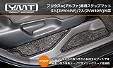 YMT プリウスα ステップマット ブラック 40PU-STP-BK