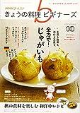 NHKきょうの料理ビギナーズ 2019年 10 月号 [雑誌] 画像