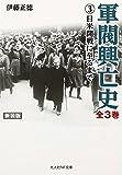 軍閥興亡史〈3〉日本開戦に至るまで (光人社NF文庫)