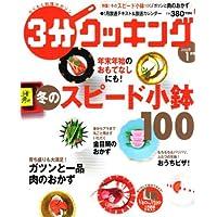 3分クッキング 2008年 01月号 [雑誌]