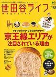 世田谷ライフマガジン 35 (エイムック 2076)