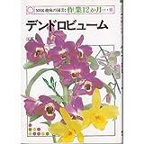 NHK趣味の園芸・作業12か月 20  デンドロビュ-ム