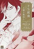 コミックス / 伊東 七つ生 のシリーズ情報を見る
