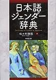 日本語ジェンダー辞典