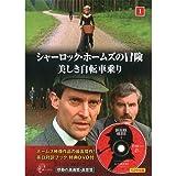 シャーロック・ホームズの冒険 1 ( 英日対訳ブック+特典DVD付 ) SHD-2401B