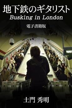 [土門 秀明]の地下鉄のギタリスト