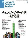 DIAMONDハーバード・ビジネス・レビュー 2012年03月号 [雑誌]