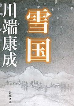 [川端康成]の雪国