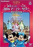 東京ディズニーランド20thアニバーサリー/夢の招待状 [DVD]