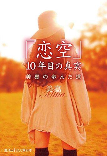 「恋空」10年目の真実 美嘉の歩んだ道 (魔法のiらんど単行本)の詳細を見る