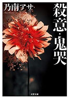 殺意・鬼哭(新装版) (双葉文庫)