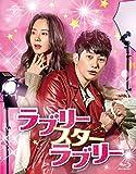 ラブリー・スター・ラブリー Blu-ray SET1(約120分特典映像DVD付)
