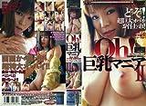 Oh!巨乳マニア (2) [VHS]