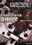 虚構機関―年刊日本SF傑作選 (創元SF文庫) 画像