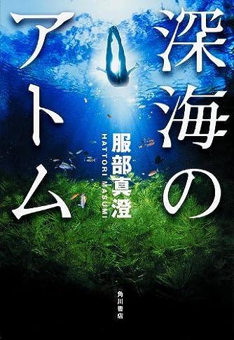 深海のアトム (単行本)