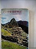 インカ帝国探検記―その文化と滅亡の歴史 (1961年)