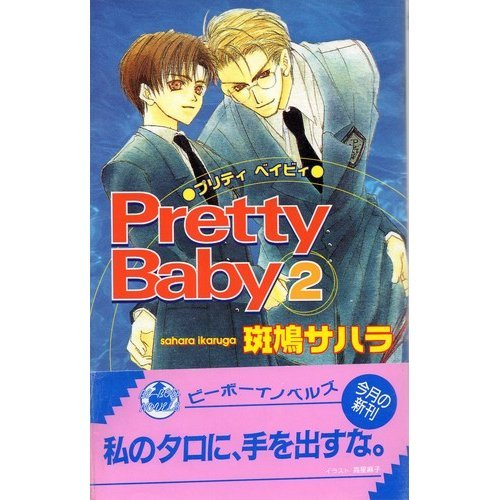 Pretty Baby〈2〉 (ビーボーイノベルズ)の詳細を見る