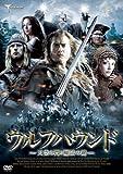 【DVD鑑賞】ウルフバウンド/天空の門と魔法の鍵