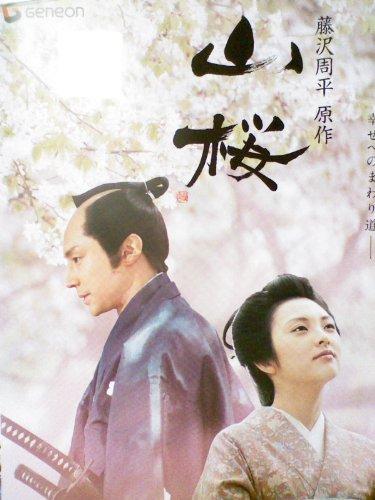 山桜? [DVD]