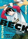 BECK 聖地編 (講談社プラチナコミックス)