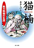 猫楠 南方熊楠の生涯 (角川文庫)
