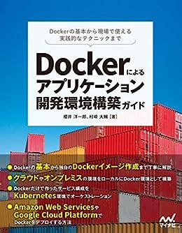 [櫻井 洋一郎, 村崎 大輔]のDockerによるアプリケーション開発環境構築ガイド