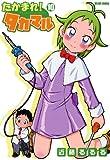 たかまれ! タカマル 10 (ビームコミックス)