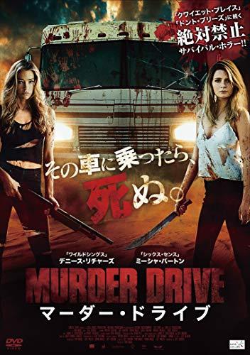 マーダー・ドライブ [DVD]