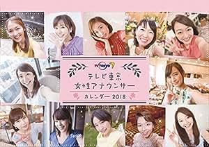 卓上 テレビ東京女性アナウンサー カレンダー 【2018年版】 18CL-0288