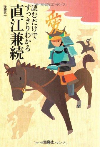 読むだけですっきりわかる直江兼続 (宝島SUGOI文庫)の詳細を見る